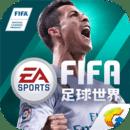 FIFA足球世界中文版
