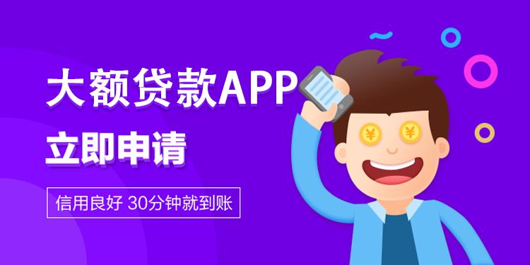 大额贷款app