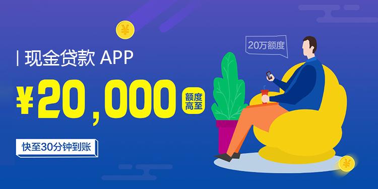 现金贷款app