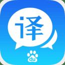 百度翻译手机版