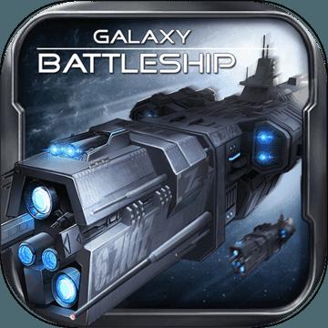 银河战舰之星际舰队