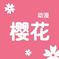 樱花动漫去广告版