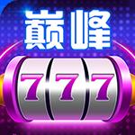 巅峰娱乐app