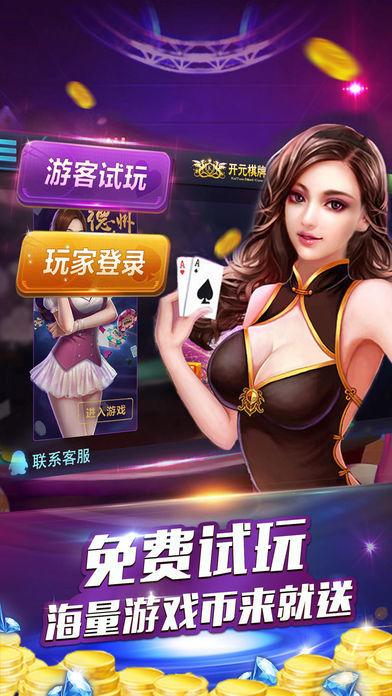 开元棋牌app下载 未命名 第2张